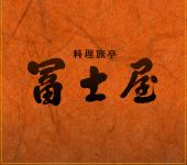 北海道羽幌町の老舗旅館「冨士屋旅館」。ご宿泊の他、ご宴会・法事・お祝いなどには料亭「羽鱗」をご利用下さい。